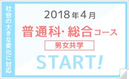 普通科・総合コースSTART!