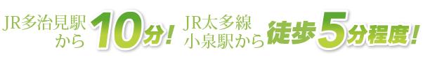 JR太多線 小泉駅から徒歩5分!