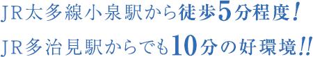 JR太多線小泉駅から徒歩5分!JR多治見駅からでも10分の好環境!!