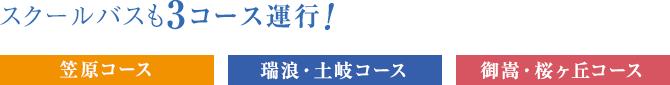 スクールバスも3コース運行!笠原コース・土岐・瑞浪コース・御嵩・桜ヶ丘コース