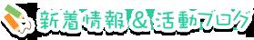 新着情報&活動ブログ